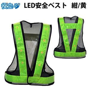 LED安全ベスト フリーサイズ 反射ベスト 夜行ベスト 夜光ベスト 安全チョッキ 「ミズケイ LED安全ベスト (ベスト:紺/反射帯:黄色) 反射材幅6cm 5916505」