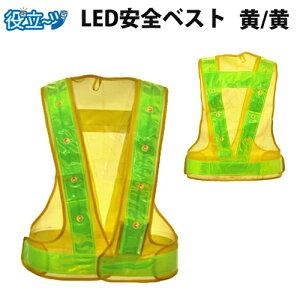 LED安全ベスト フリーサイズ 反射ベスト 夜行ベスト 夜光ベスト 安全チョッキ 「ミズケイ LED安全ベスト (ベスト:黄/反射帯:黄色) 反射材幅6cm 5916506」