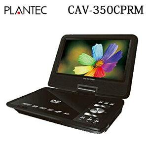 CAV-350CPRMフリフリ機能搭載9インチワイドTFT液晶画面搭載CPRM対応ポータブルDVDプレーヤー