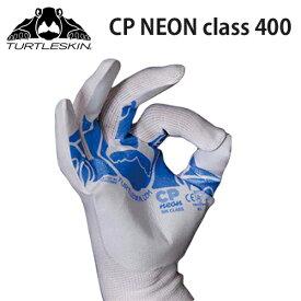 防刃手袋 防刃・穿刺対応 「タートルスキン CP400グローブ」 CPP-400 CP-NEON-400 防刃グローブ 作業用手袋 【ゆうパケット便で送料無料(2双まで)】