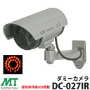 【DC-027IR】 ダミーカメラ 屋外 CDSセンサー 内蔵 擬似 赤外線LED ダミー IRカメラ マザーツール フェイクカメラ IR-1100 後継機