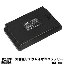 サンメカトロニクス ポリスブック70(PoliceBook70)専用 ポリスブック70専用 大容量バッテリー「BA-70L」