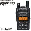 FC-S789 FRC FIRSTCOM GPS搭載ワイドバンドレシーバー「 FC-S789 」【送料無料】