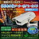 防犯用 屋外 防雨 赤外線 明暗センサー ソーラパネル ダミーカメラ フェイクカメラ 「OS-162R」