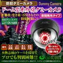防犯用 屋内 赤外線 明暗センサー ドーム型 ダミーカメラ フェイクカメラ ブラック 「OS-168R」