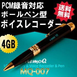 【送料無料/即納】「MQ-007」4GB (MQ-007-PCM) ボイスレコーダー 高音質 4GB内蔵メモリ搭載 PCM録音対応多機能ペン型ボイスレコーダー【あす楽】