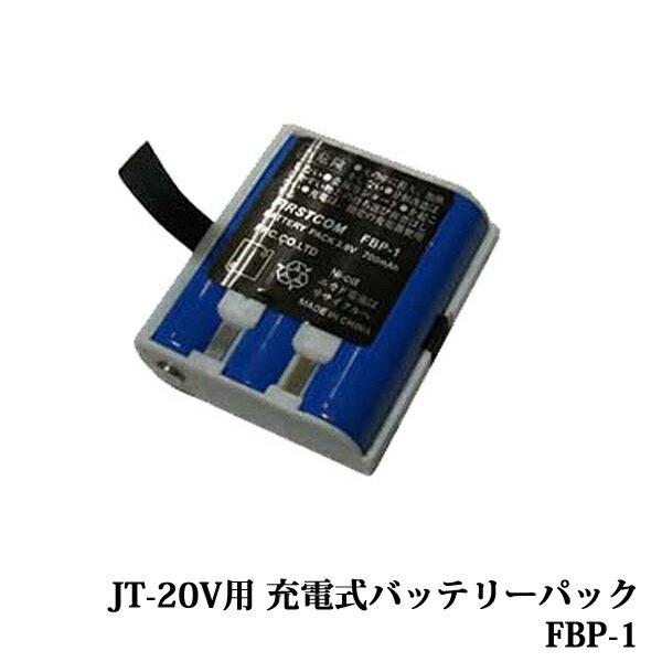 JT-20V用 充電式バッテリーパック「FBP-1」