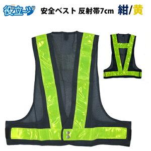 安全ベスト「ベスト:紺/反射帯:黄」