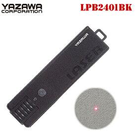 レーザーポインター レッド レーザー 「LPB2401BK」 単4電池 ヤザワコーポレーション【ゆうパケット便で送料無料(2個まで)】