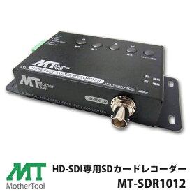【マザーツール】FullHD フルハイビジョン HD-SDIカメラ専用 防犯カメラ 監視カメラ SDカードレコーダー「MT-SDR1012」【送料無料】