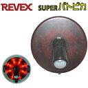【即納】スーパーパトピカ (赤)人感LED回転灯 「SLR100」(SLR-100)リーベックス【あす楽】