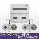 【国内正規品】SFC互換機 スーパーファミコン互換機 スーファミ互換機「SFC COMPACT (エスエフシー コンパクト)」CC-SFCG-GY コロンバスサ...