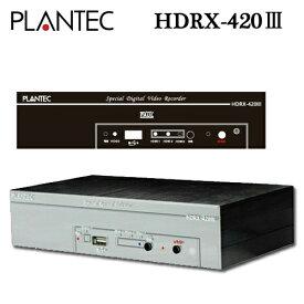 プランテック製 HDMI入力3系統+AVアナログ入力搭載 画像安定装置 機能搭載 ハイビジョンレコーダー HDMIレコーダー HDRX-420III ( HDRX420III )