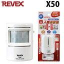 増設用 送信機 ワイヤレス人感センサー「X50」ワイヤレス人感センサー リーベックス Xシリーズ