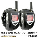 FT-20W 【あす楽】F.R.C 免許・資格不要 腕時計型の特定小電力トランシーバー 2台セット「FT-20W」FRC FIRSTEC【送料無料】