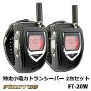 FT-20W 【あす楽】F.R.C 免許・資格不要 腕時計型の特定小電力トランシーバー 2台セット「FT-20W」FRC FIRSTEC【送料無料】