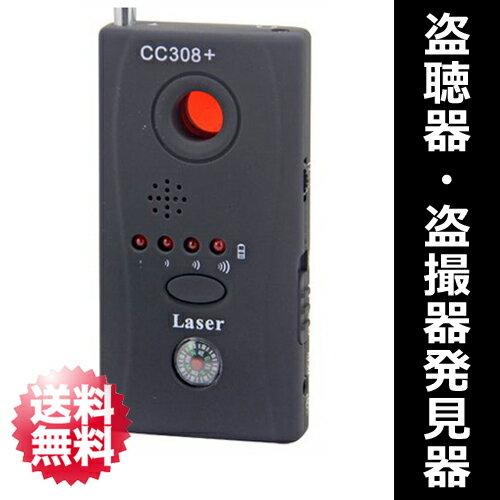【送料無料】盗聴器 発見器 盗聴器 探知機 盗撮カメラ 発見器 盗聴発見器「ARK-CC308+」【1月中旬入荷予定】