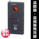 【送料無料】盗聴器 発見器 盗聴器 探知機 盗撮カメラ 発見器 盗聴発見器「ARK-CC308+」