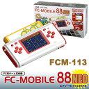 【FCM-113】2.8インチ液晶モニター搭載ポータブルファミコン互換機FCM-88の後継機「FC-MOBILE 88 NEO(エフシーモバイル 88 ネオ)」...