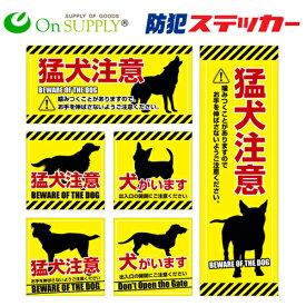 防犯ステッカー セキュリティーステッカー 「 猛犬注意 ( OS-195 ) 」【ゆうパケット便で送料無料(5枚まで:他ステッカー種類混合可)】