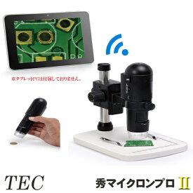 秀マイクロンプロ2 テック Wi-Fi&USBデジタルマイクロスコープ デジタル顕微鏡 「秀マイクロン プロ2(Hidemicron Pro 2)」【送料無料】