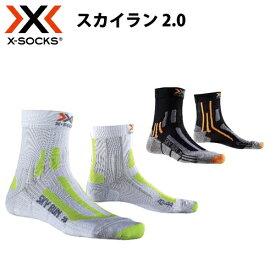 【X-SOCKS RUN(エックスソックス ラン)】XSOCKS ランニング スカイラン2.0 「ホワイト(X0204330)、ブラック(X0204331)」【ゆうパケット便で送料無料(2足まで)】【3足以上通常便送料無料】