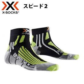 【X-SOCKS RUN(エックスソックス ラン)】XSOCKS ランニング スピード2 ブラック「X0204321」【ゆうパケット便で送料無料(2足まで)】【3足以上通常便送料無料】