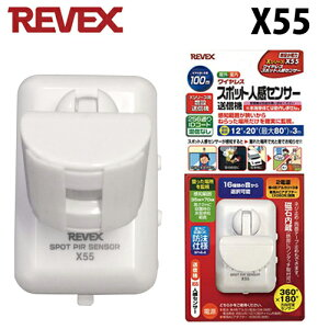 増設用 送信機 スポット人感センサー「X55」ワイヤレス人感センサー リーベックス Xシリーズ