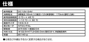 F.R.C車載用4.3インチモニター「NX-430M」