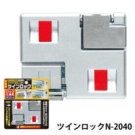 ノムラテック スライドスイッチ式 引き戸・サッシ窓用 補助錠 「ツインロック N-2040」