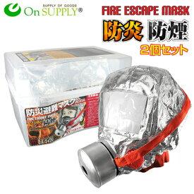 火災マスク 防炎マスク 防煙マスク 防災避難マスク 2個入り (耐久40分仕様)「FIRE ESCAPE MASK (OA-2420W/OA-242W)」