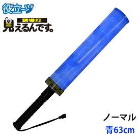 誘導棒 誘導灯 青LED 「見えるんです。」 ノーマルタイプ ブルー (63cm) 2001001 ミズケイ