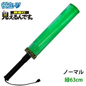 誘導棒 誘導灯 緑LED 「見えるんです。」 ノーマルタイプ グリーン (63cm) 2001002 ミズケイ