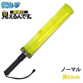 誘導棒 誘導灯 黄LED 「見えるんです。」 ノーマルタイプ イエロー (63cm) 2001004 ミズケイ