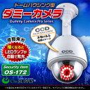 明暗センサー ドームハウジング型 防雨タイプ ダミーカメラ 「 OS-172 」