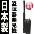 盗聴器探知機「HR-07」