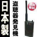 【あす楽&送料無料】日本製 盗聴器 発見器 盗聴器 探知機「HR-07」盗聴器 探知機 盗聴器発見器上位機種!岩田エレクトリック【10P03Dec16】