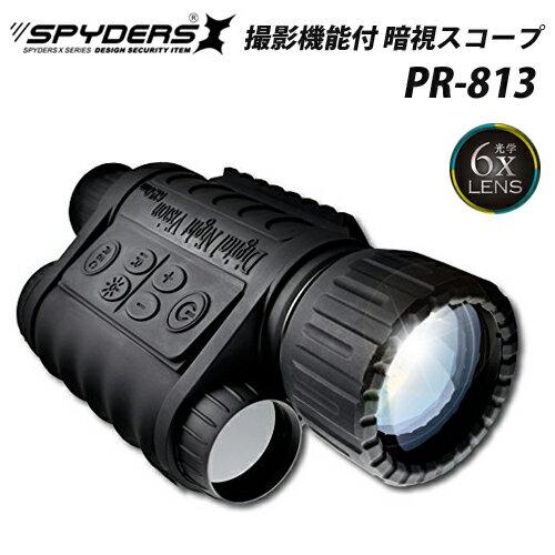 暗視スコープ 単眼鏡型ナイトビジョン スパイダーズX PRO 「PR-813」