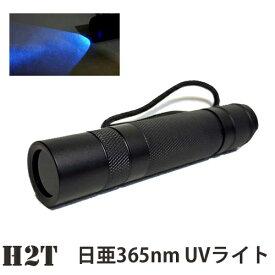 H2T 日亜 365nm UVライト ハイパワーチップLED「ブラックライト(紫外線LEDライト)」【送料無料】