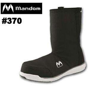 丸五 18cm 防雨 新時代の長靴 ブーツタイプ安全スニーカーマンダムセーフティHigh #370