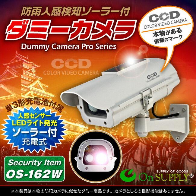 人感センサー 明暗センサー ソーラーバッテリー付 防雨型 ダミーカメラ「 OS-162W 」