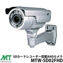 マザーツール 防犯カメラ SDカード録画 屋外 フルHD画質(1080p)200万画素CMOS・SDカードレコーダー搭載Day&Night AHD…
