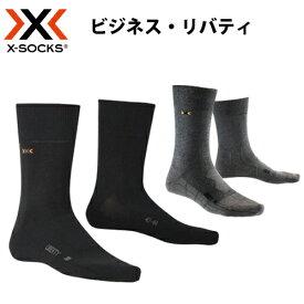 【X-SOCKS BUSINESS LIBERTY (エックスソックス ビジネス リバティ)】ビジネス リバティ ブラック 「X0203881」 グレー「X0203882」【ゆうパケット便で送料無料(2足まで)】