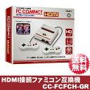 【送料無料】HDMI出力搭載 ファミコン互換機 「FC COMPACT HDMI(エフシーコンパクト HDMI) 」CC-FCFCH-GR【コロンバスサークル】