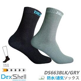 【メール便で送料無料】DexShell デックスシェル 完全防水ソックス Ultra Thin Socks ウルトラ シン ソックス 「DS663 BLK/DS663 HRG」