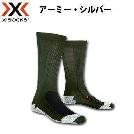 【X-SOCKS WORK(エックスソックス ワーク)】ARMY SILVER アーミーシルバー X02018852/X02018853 E122【定形外郵便で送料無料(2足まで)】