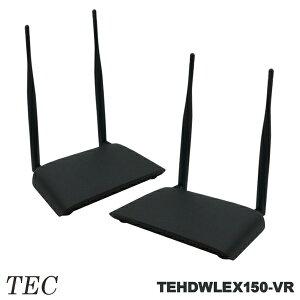 テックVR対応最大150mまで延長可能なワイヤレスHDMI延長器「TEHDWLEX150-VR」