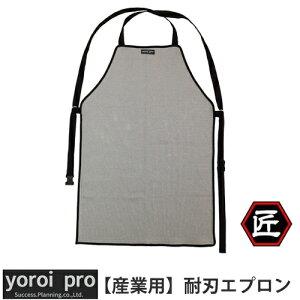 サクセスプランニング産業用分野労災防護耐刃防護用品yoroiproセーフティーエプロン(SG)SP-CO1【受注生産品】