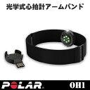 【Polar(ポラール)】光学式心拍計アームバンド Polar OH1【92066148】【10月5日初回分発売分(延期)】