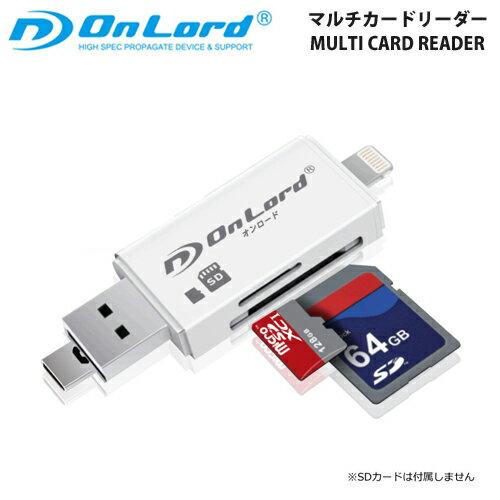 【ゆうパケット便で送料無料】iPhone Android対応 カードリーダー 外部メモリ SDカード microSDカード マルチカードリーダー OL-207